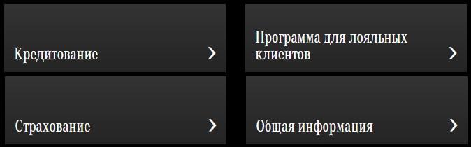 Мерседес-Бенц Банк сервисы