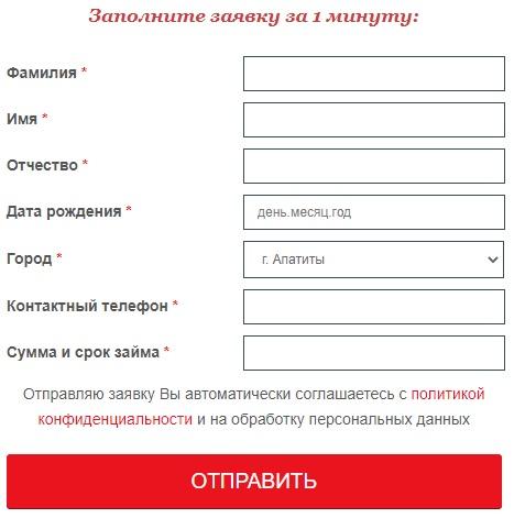 Займоград заявка