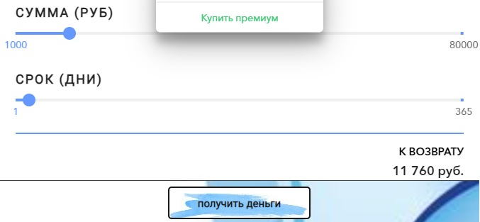 Дельта Займ