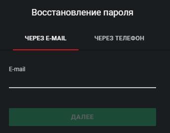 Leon пароль