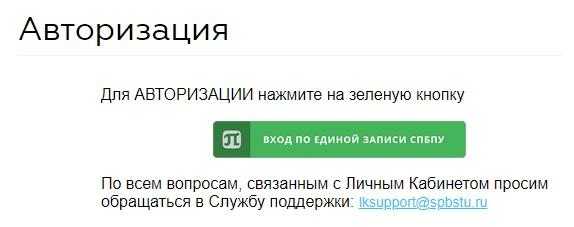 СПбПУ вход