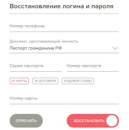 СКБ-банк пароль