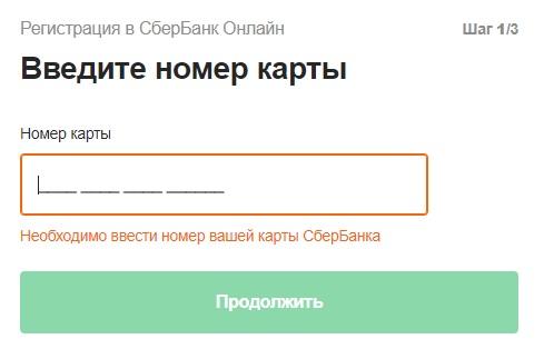 Сбербанк Инвестор регистрация