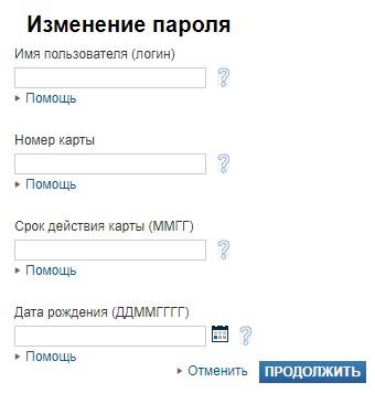 Citibank пароль