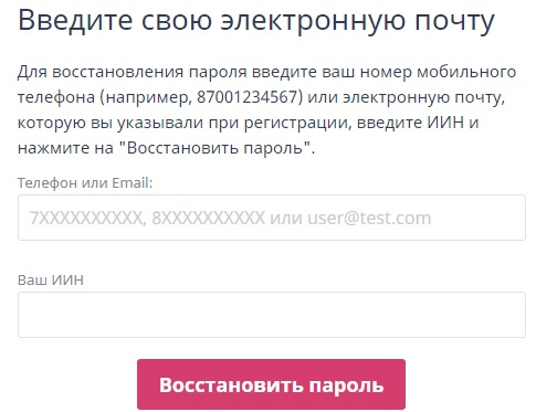 Solva.kz пароль
