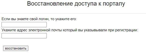 РГУТиС пароль
