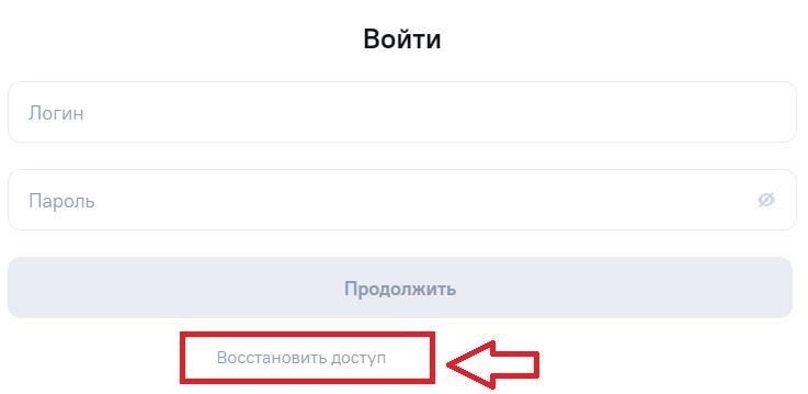 Новикомбанк пароль