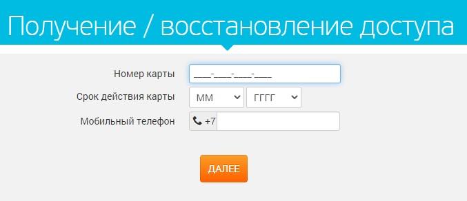 УБРиР пароль