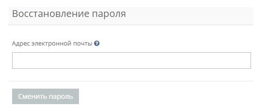 Росэнерго пароль