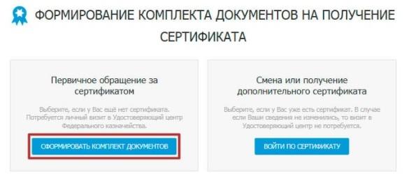Росказна сертификат