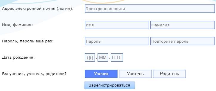 Решу ЕГЭ регитсрация