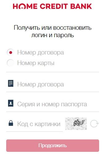 Хоум Кредит Банк регистрация