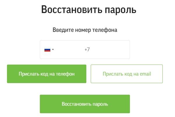 Freedom24 пароль