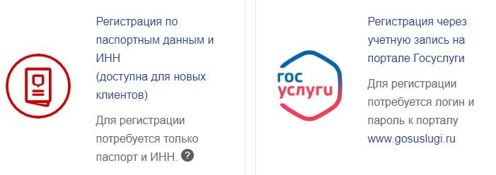 ВТБ Капитал регистрация
