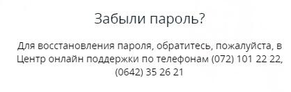 Госбанк ЛНР пароль