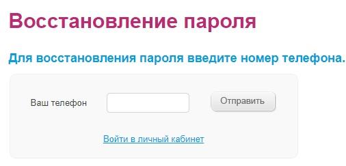 Клюква пароль
