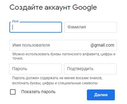 Google регистрация