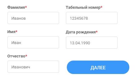 Портал НЛМК пароль