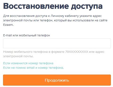 EZaem пароль