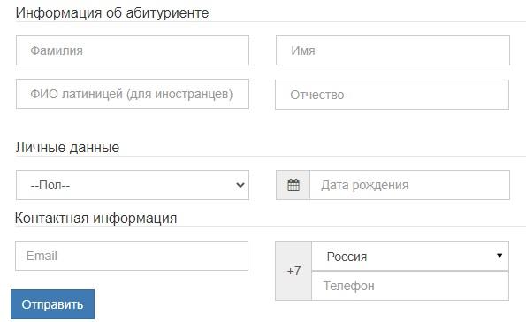 ТОГУ регистрация