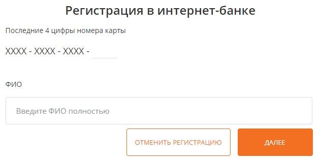 Банк Интеза регистрация