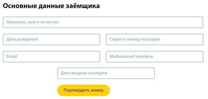Деньги Сразу регистрация