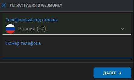 Вебмани регистрация