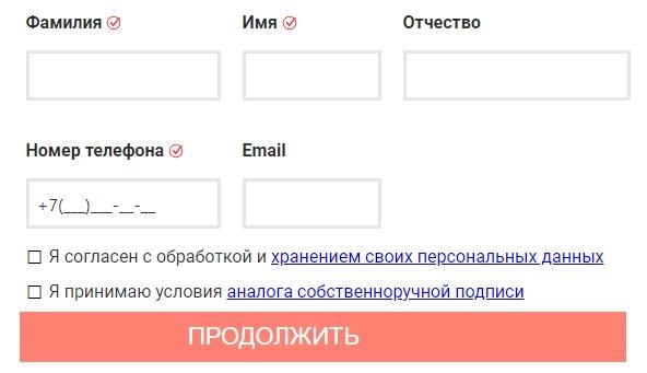 Займ77 регистрация