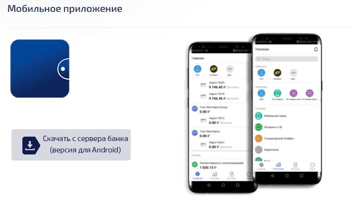 Генбанк приложение