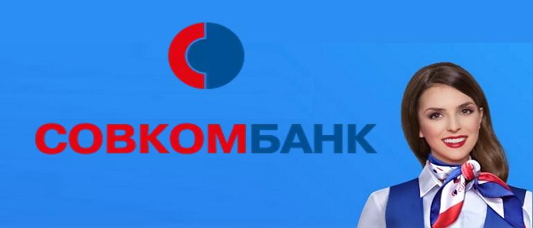 Совкомбанк