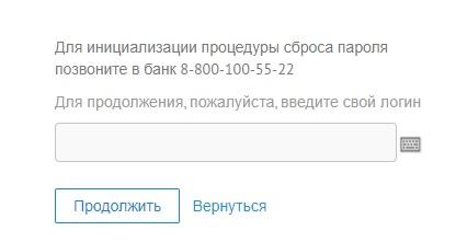 Севергазбанк пароль