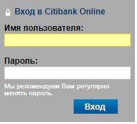 Citibank вход