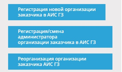 АИС ГЗ регистрация