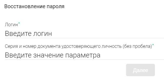 ВБРР пароль