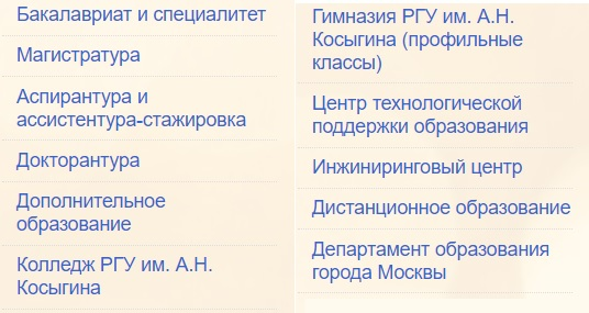 РГУ им. Косыгина услуги