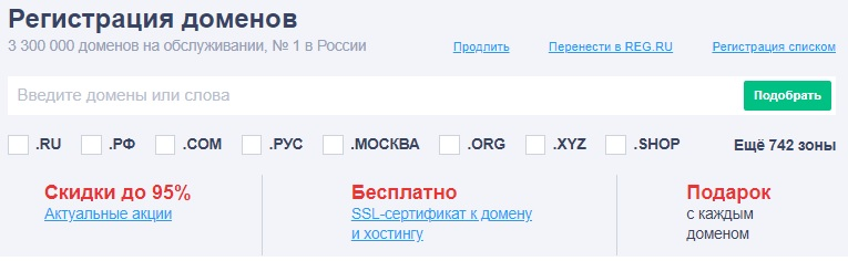 Рег.Ру регистрация домена
