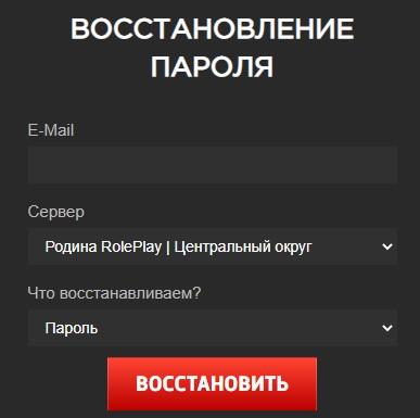 Родина РП пароль