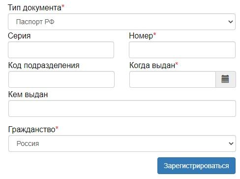РХТУ регистрация