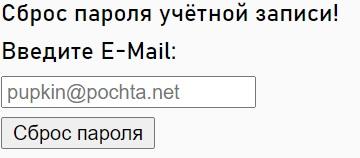 Наседкина пароль