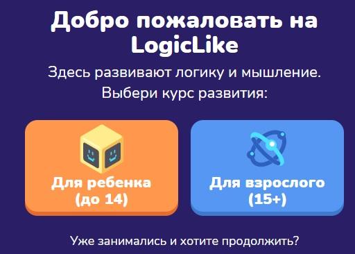 ЛогикЛайк регистрация