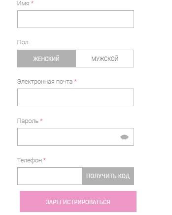 Рандеву регистрация