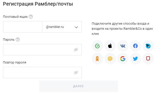 Рамблер-почта регистрация