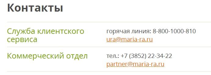 Мария-РА контакты