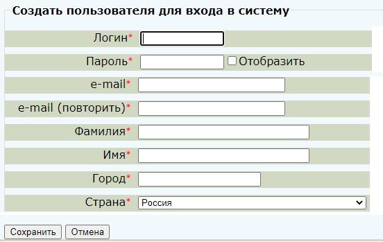 РГАЗУ регистрация