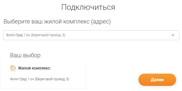 РосФонДом заявка