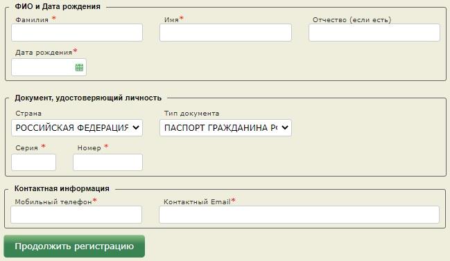 РЕСО регистрация