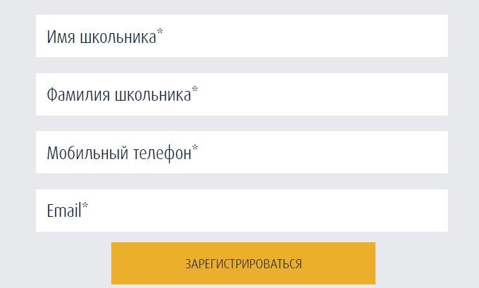 Школа «Летово» регистрация