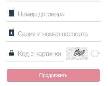 Хоум Кредит Банк пароль