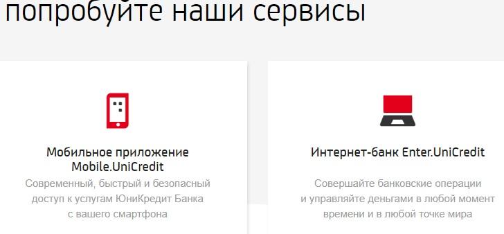 ЮниКредит Банк сервисы