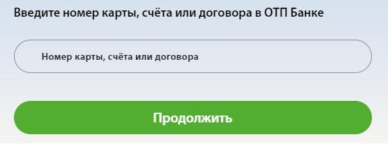 ОТП Банк пароль